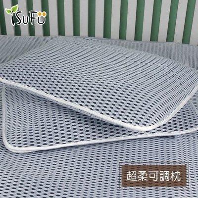 【舒福家居】3D超柔透氣可調高度枕 可水洗 不發霉 可抽換枕芯