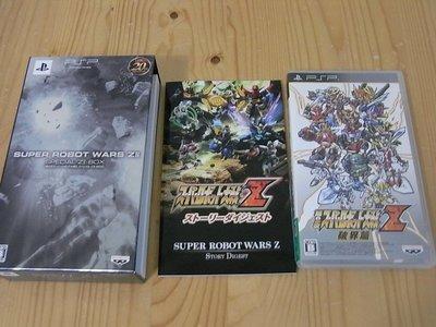 【小蕙館】PSP~ 第二次機器人大戰Z 破界篇 ~ 限定版 (純日版)