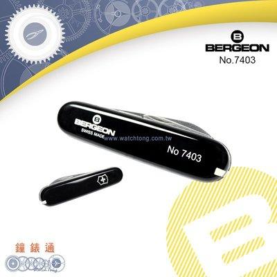 【鐘錶通】B7403《瑞士BERGEON》拆錶刀 / 精美雙頭伸縮刀 / 瑞士刀 ├翹錶蓋工具/手錶維修換電池┤
