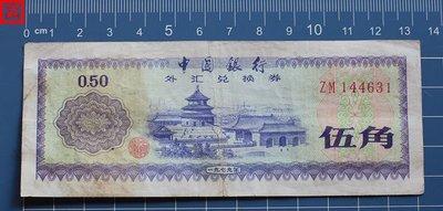 末晚藏物外匯券 5角 五角 伍角 天壇 2079年 79年 BANK OF CHINA包真!