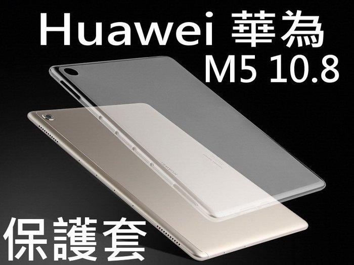 Huawei 華為 MediaPad M5 10.8 透明保護套 清水套 軟套 CMR-W09