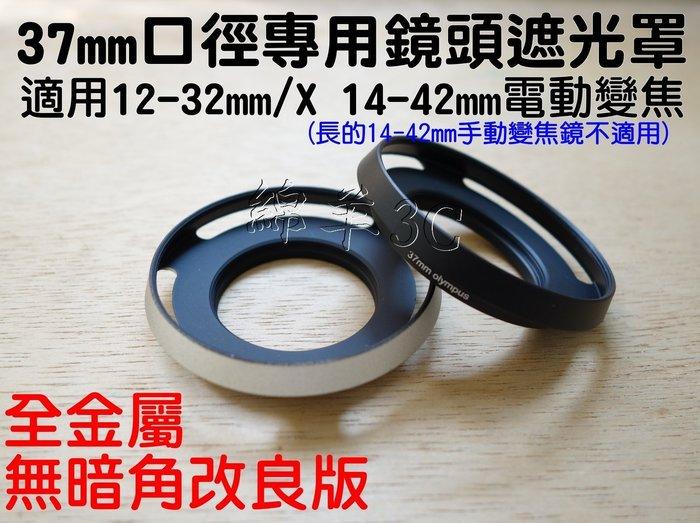 Panasonic 12~32mm X 14~42mm 鏡頭遮光罩 37mm 口徑 GF8
