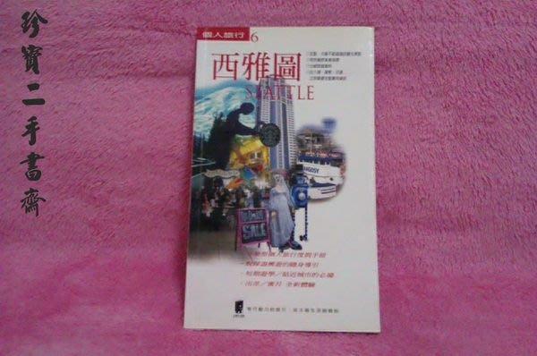 【珍寶二手書齋Fm6】《西雅圖》ISBN:957964358X│太雅生活館│周君怡