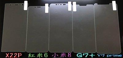 華為 Y7 prime 玻璃 XZ2P / 紅米6 / 小米8 玻璃 LG G7+ 鋼化玻璃 非滿版 附乾濕棉片+除塵貼