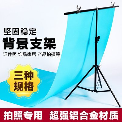 西柚姑娘雜貨鋪☛熱賣中# 華勝攝影棚背景布PVC板支架淘寶拍照伸縮三腳架主播T型架加粗