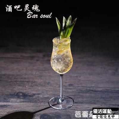 酒杯 無鉛水晶郁金香型品酒杯聞香杯威士忌鑒賞杯雞尾酒杯【優活館】