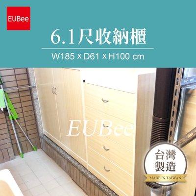 【優彼塑鋼】6.1尺收納櫃/儲藏櫃/四...