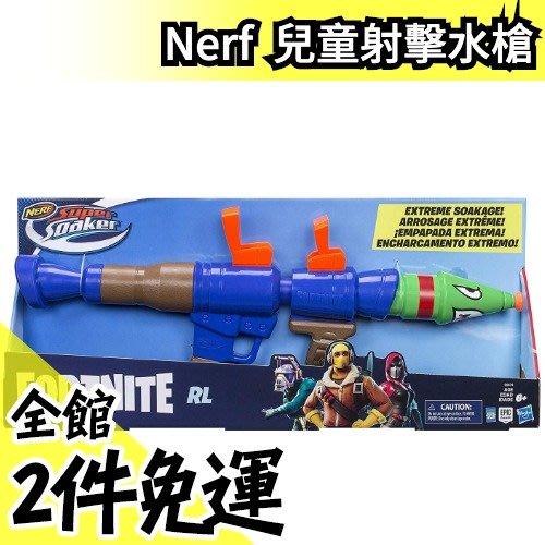 日版 孩之寶 NERF Fortnite 水鐵砲 兒童射擊水槍 戲水玩具水槍 E6874【水貨碼頭】