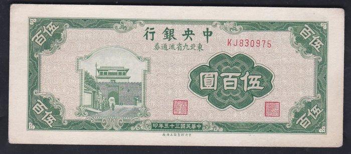 W6-25--民國35年 中央銀行(東北九省流通券) 伍佰圓--中央上海廠--