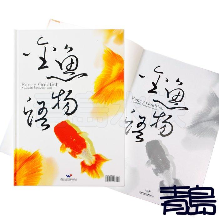 AB。。。青島水族。。。A1009005台灣威智出版社---金魚物語 金魚玩家必備的參考書籍 內容豐富 介紹金魚品系最多