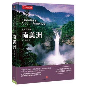 2【旅遊】中國國家地理美麗的地球-南美洲