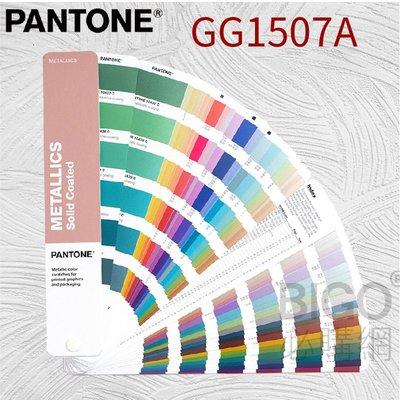 【美國原裝】PANTONE GG1507A 全新金屬色指南-銅版紙 色票 色卡 光澤水性 特殊塗層 顏色打樣