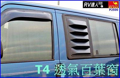 【RV達人】 防水透氣窗 百葉窗 車用百葉窗 汽車主動式T3  T4  T5  T6  得利卡