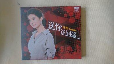 【鳳姐嚴選二手唱片】 林姍 送你送到這 CD+DVD 全新未拆