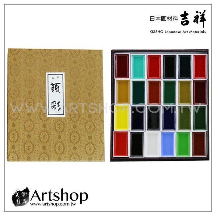 【Artshop美術用品】日本 KISSHO 吉祥 顏彩 24色 國畫用