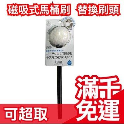 日本製【替換頭】YOKOZUNA 磁吸式馬桶刷 橫綱 CREATION FLOAT 空中收納磁浮式馬桶刷潔刷收納座☆JP
