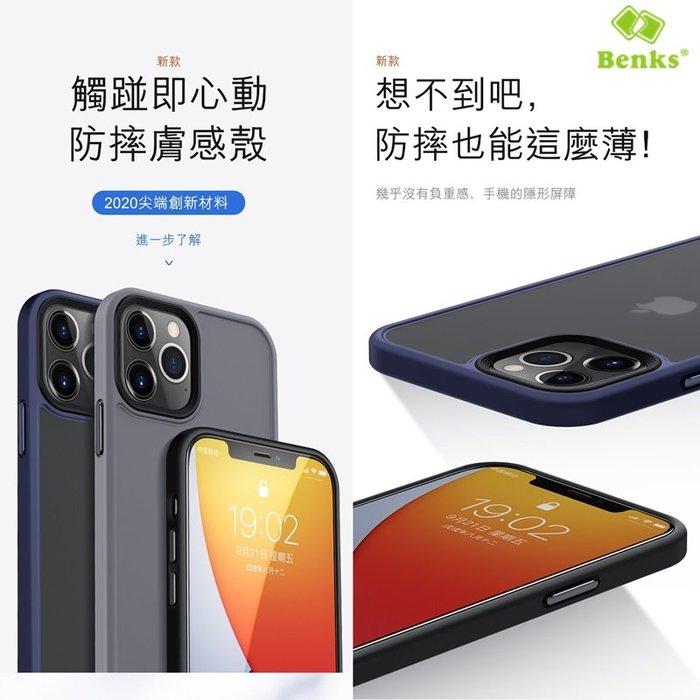 Benks iPhone 12 mini / Pro / Pro Max 防摔膚感手機殼 喵之隅