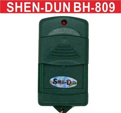 遙控器達人SHEN-DUN BH-809告知密碼才能撥碼 發射器 快速捲門 電動門遙控器 各式遙控器維修 鐵捲門遙控器
