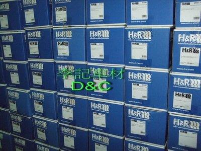 【李記車材】全新德國H&R短彈簧 for SWIFT SX4 ALTO SOLIO WAGON R  LIANA  VITARA XL-7 吉星