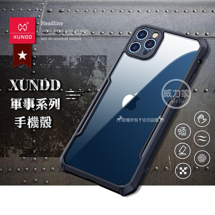 威力家 XUNDD 軍事防摔 iPhone 12 Pro Max 6.7吋 鏡頭全包覆 清透保護殼 手機殼(海軍藍)