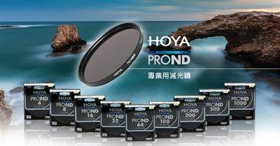 【高雄四海】HOYA PRO ND 82mm減光鏡 ND4 ND8 ND16 多層鍍膜 超薄框 公司貨