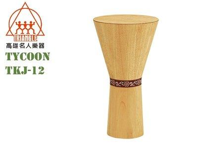 【名人樂器】Tycoon TKJ-12 非洲鼓