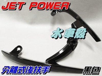 【水車殼】三陽 JET POWER 分離式 後扶手 黑色 $1200元 捷豹 EVO GR 分離 後尾翼 後架 仿TMX