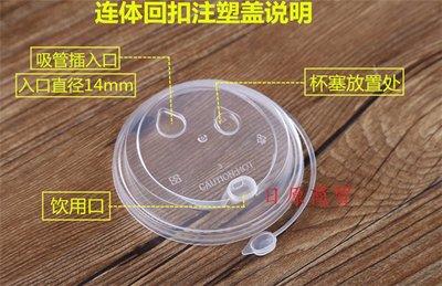 預售款-90cm多功能pp塑料杯蓋一次...
