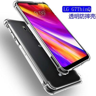 新品 LG G8手機殼 LG G7+THINQ防摔殼透明tpu G8超薄氣囊保護套手機保護殼防摔手機保護套配件