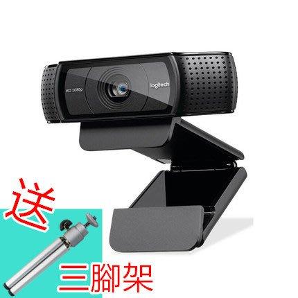 【羅技正品 C920 Pro HD 送腳架、整線器】現貨 羅技 Logitech 網路攝影機 直播 TWITCH 攝影機