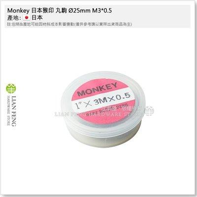 【工具屋】*含稅* Monkey 日本猴印 丸駒 Ø25mm M3*0.5 公制 SKS-2 螺絲攻 攻牙器 外牙