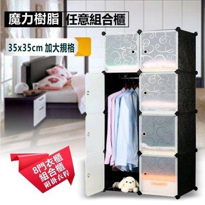 組合收納櫃 8格8門衣櫃附衣桿 大尺寸 送磁吸扣 衣架衣櫃 置物架 收納櫃 另有壓縮袋真空袋