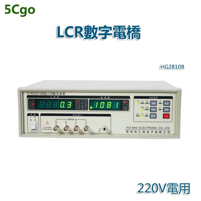 5Cgo【批發】HG2810B數字電橋電阻電容電感測量儀LCR數字電橋測試儀 220V t546696159547