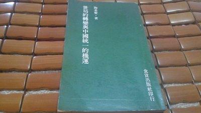 世局的轉變與中國統一的機運.陶希聖===================(絕版書要買要快)