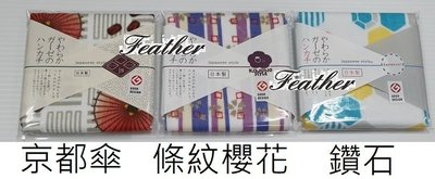 【Feather Living Shop】 Japanese styl 日本製 紗布毛巾 小方巾 手帕 100%棉 六款