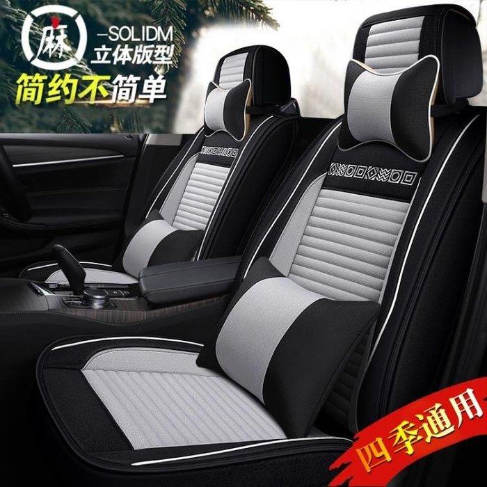 汽車坐墊四季通用座椅套新款亞麻布藝全包圍座墊冬季男女專用座套