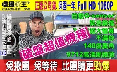 【攝錄王】Z1+行車記錄器-國道.新北.桃園.雲嘉警等公部門指定採用/超薄升級款/1080P/2.7吋/保固一年/16G