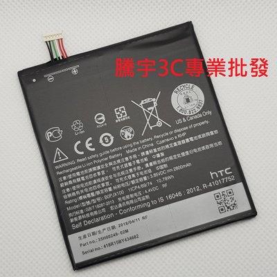 魔幻批發 附工具 HTC One E9 〈E9x〉E9電池 B0PJX100內置電池