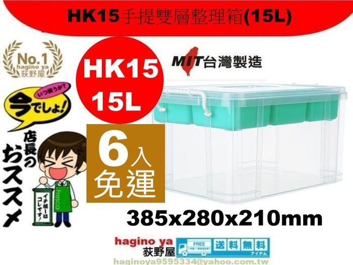6個入/免運/荻野屋/HK15手提雙層整理箱15L/整理箱/工具收納/掀蓋式整理箱/雙層整理箱/HK-15/聯府/直購價