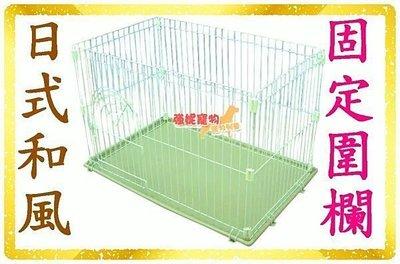 強妮寵物◎日式固定式底盤圍欄組 大↘1800元免運費