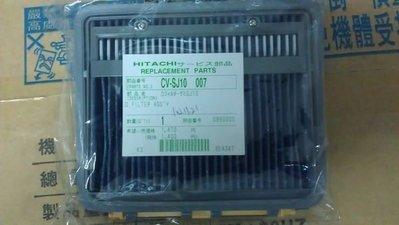 樹林老店-日立免紙袋型CVSJ10T/CV-SJ10T專用吸塵器專用D濾網[有現貨]