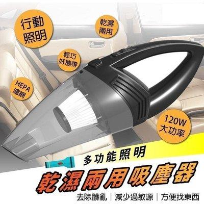 24H出貨【乾濕兩用 無線吸塵器】充電式 無線吸塵器 車用吸塵器 手持吸塵器 充電吸塵器