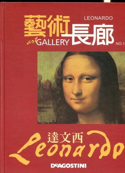 【語宸書店G136/藝術】《藝術長廊-達文西-NO.1》ISBN:4712774534686│雨禾國際