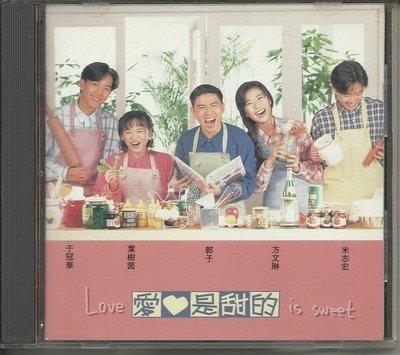 愛是甜的合輯CD_葉樹茵、郭子、方文琳等,含歌迷卡_內圈編碼:55512X1 PCTD00031