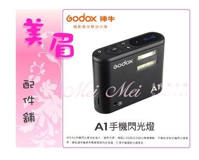 美眉配件 Godox A1 手機閃光燈 內建 X1 手機 APP控制 閃光燈 LED燈 棚燈 多燈控制 引閃器 觸發器