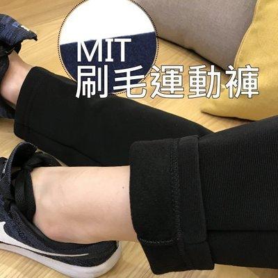 刷毛褲 保暖褲 保暖運動褲 直筒褲 彈性 運動褲 質感面料 輕實保暖 台灣製造