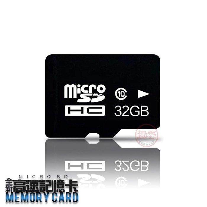 【趣嘢】 32G記憶卡【A0230】