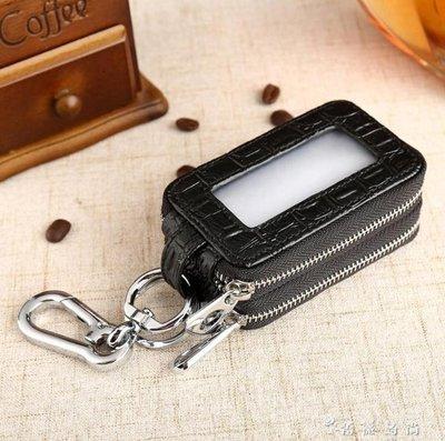 汽車鑰匙包雙層拉錬大容量鑰匙包多功能包男女  全館免運