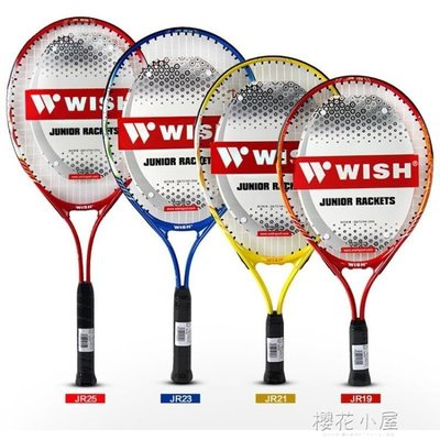 偉士兒童網球拍青少年初學套裝單人訓練19/23/21/25寸網拍QM