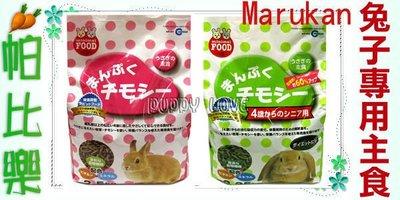 ◇帕比樂◇【促銷】日本marukan 兔兔專用主食2kg,成兔/高齡兔,添加提摩西,兔飼料